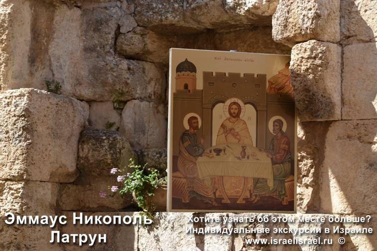 Явление Иисуса Эммаус Никополь