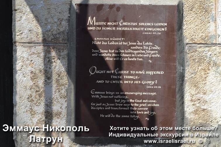 Emmaus Nikopol in Israel in Russian