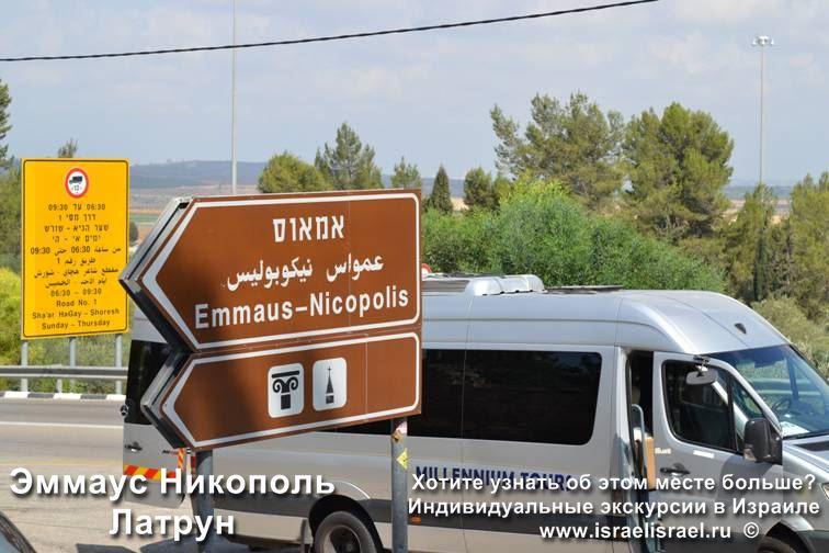 Эммаус Никополь в израиле по русски
