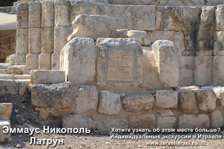 Эммаус Никополь Достопримечательности Израиля