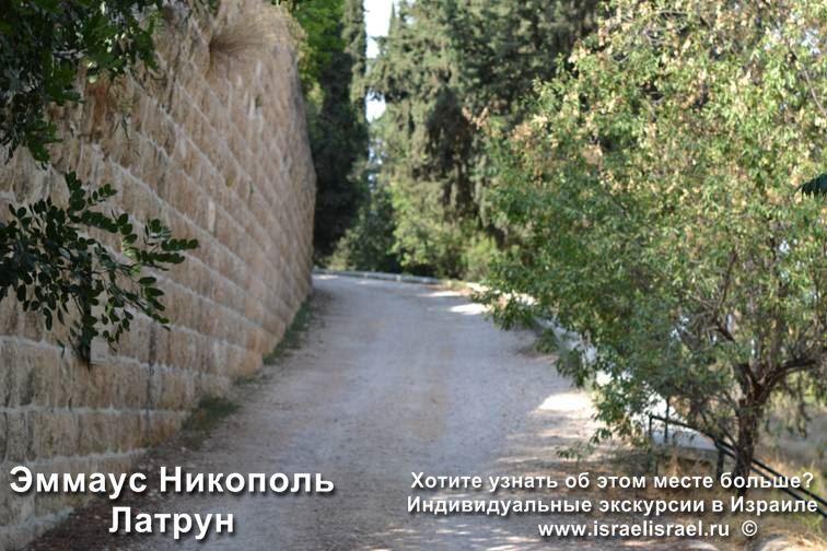 Emmaus Nikopol Beautiful places in Israel