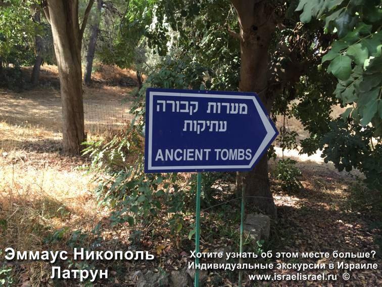 Святое место Эммаус Никополь