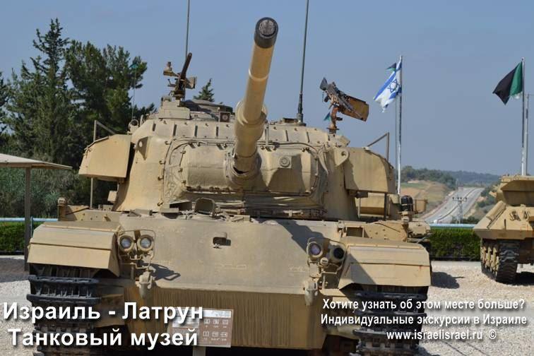 музей танков в израиле часы работы