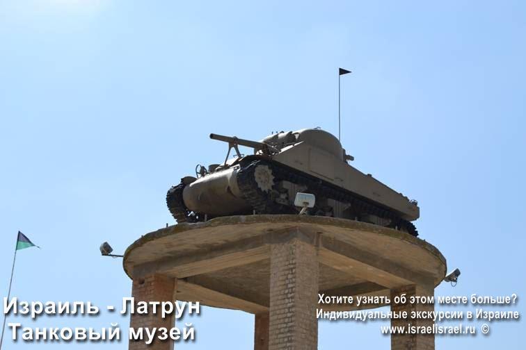 музей военной техники в израиле