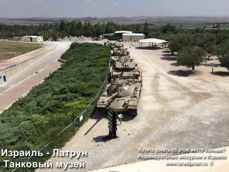 Израильский музей бронетанковых войск