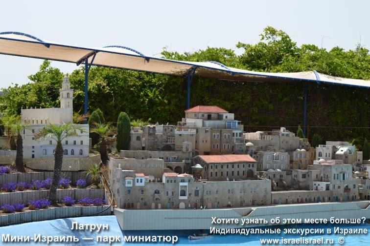 израиль в миниатюре отзыв о Мини Израиль