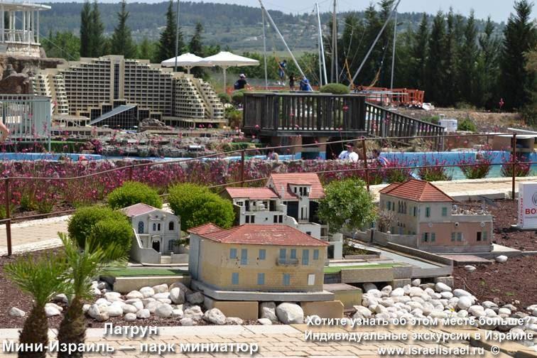 Израиль в миниатюре интересные места в Израиле