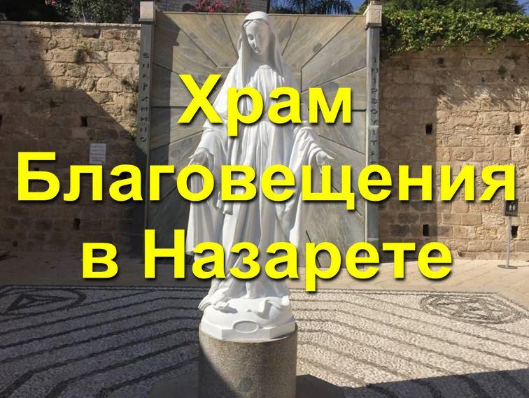 Храм - Базилика благовещения в Назарете место благой вести