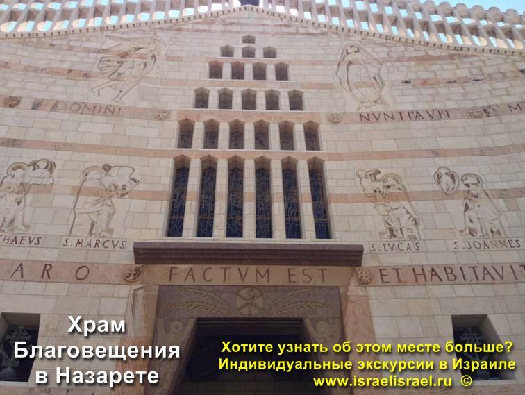 назарет базилика благовещения фото