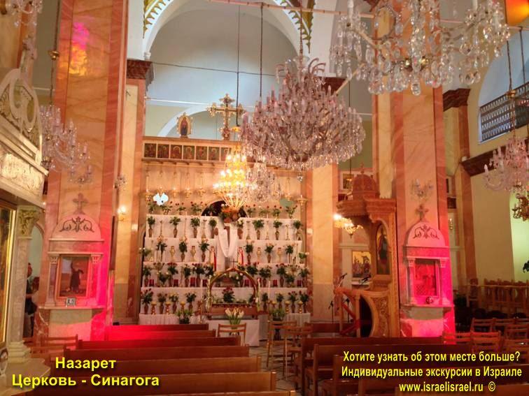 Фото в церковь синагога в Назарете, Когда построили,