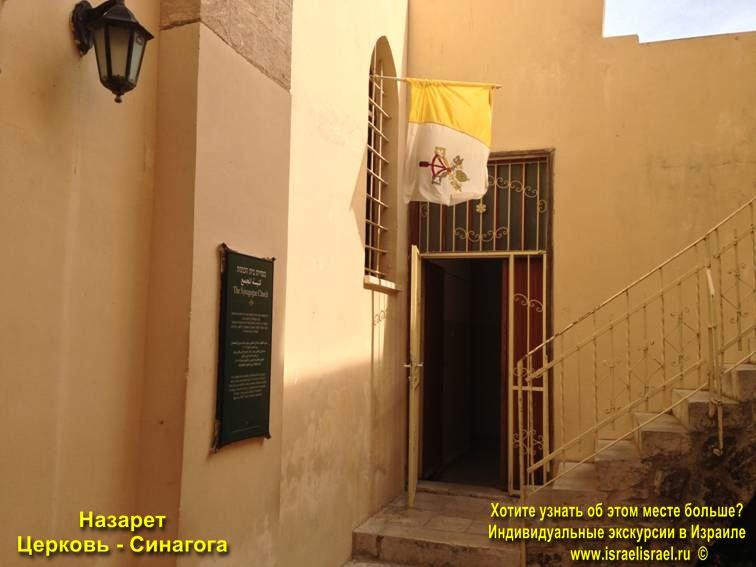 Восточный рынок в Назарете церковь Синагога