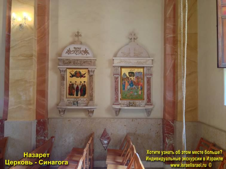 Church of the Synagogue of Nazareth