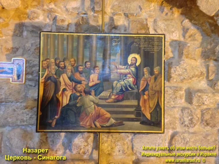 Церковь Синагога Назарет,