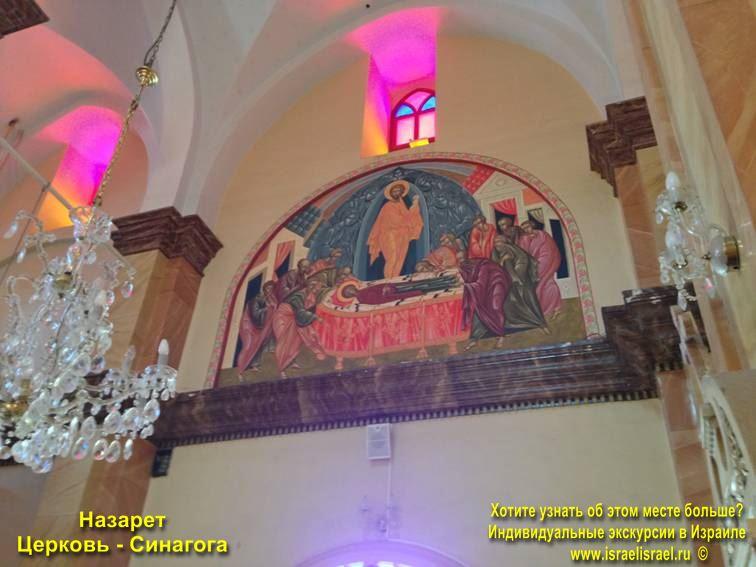 Как найти церковь Синагога в Назарете