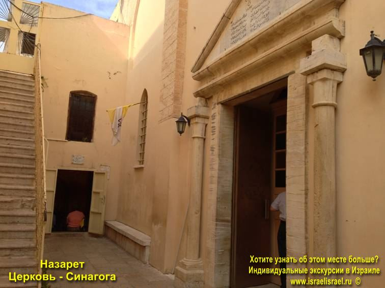 Греческая церковь в Назарете