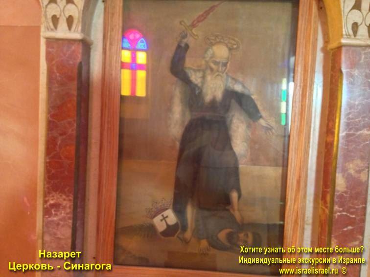 Назарет Иисус в Синагоге
