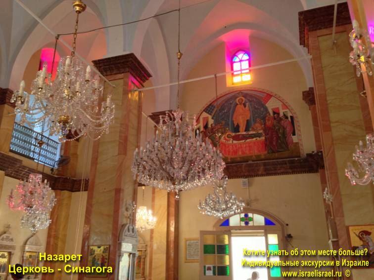 Синагога-Церковь отзыв