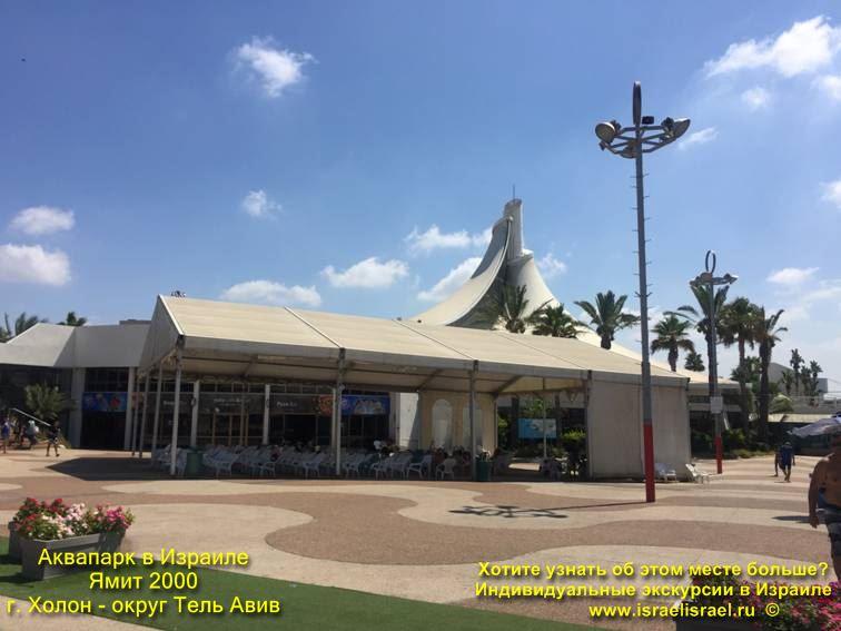 Аквапарки и парки развлечений Израиля