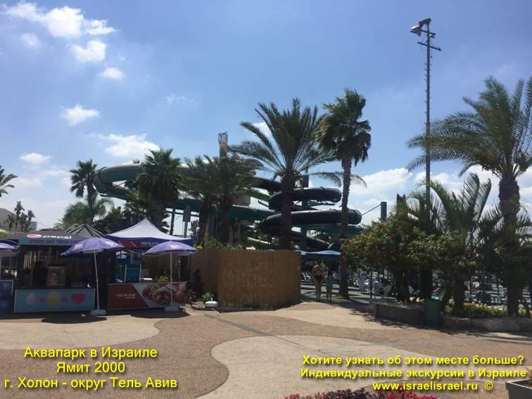 Аквапарки и бассейны Израиля
