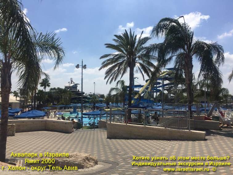 Какой аквапарк в Израиле выбрать