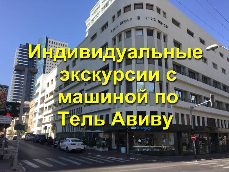Индивидуальные экскурсии по Тель Авиву с машиной
