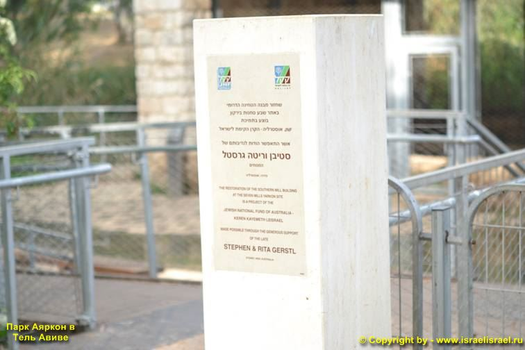 парк яркон в тель-авиве