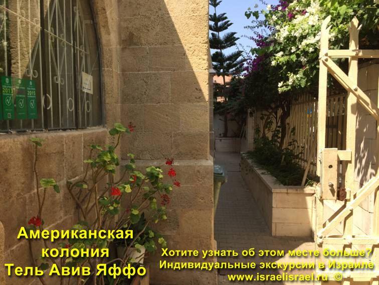 Tel Aviv Yafo guide to Jaffa American colony