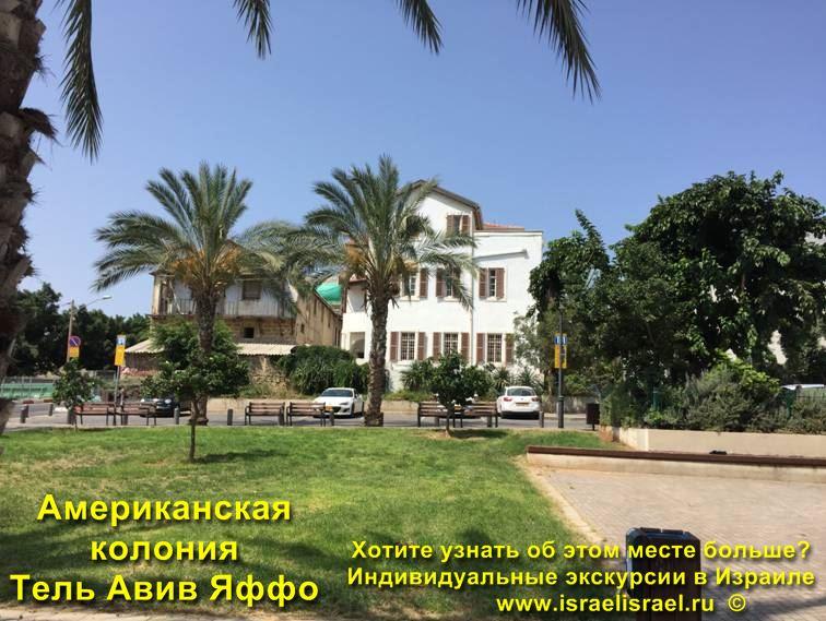 Американская колония Тель Авив Яффо