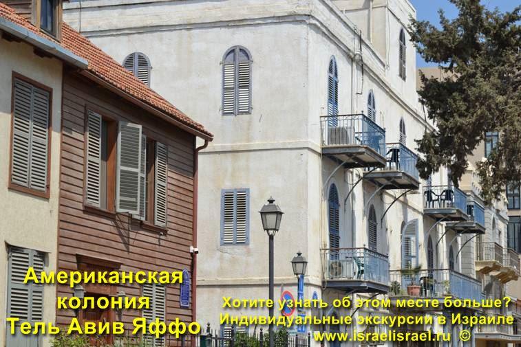 Тель Авив Яффо гид по Яффо Американская колония