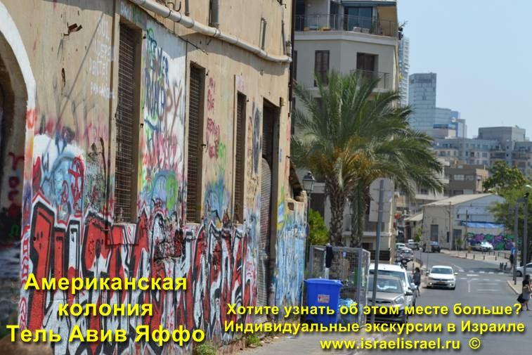 Тель Авив достопримечательности Американская колония