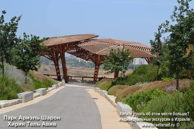 парк Ариель Шарон нетания израиль