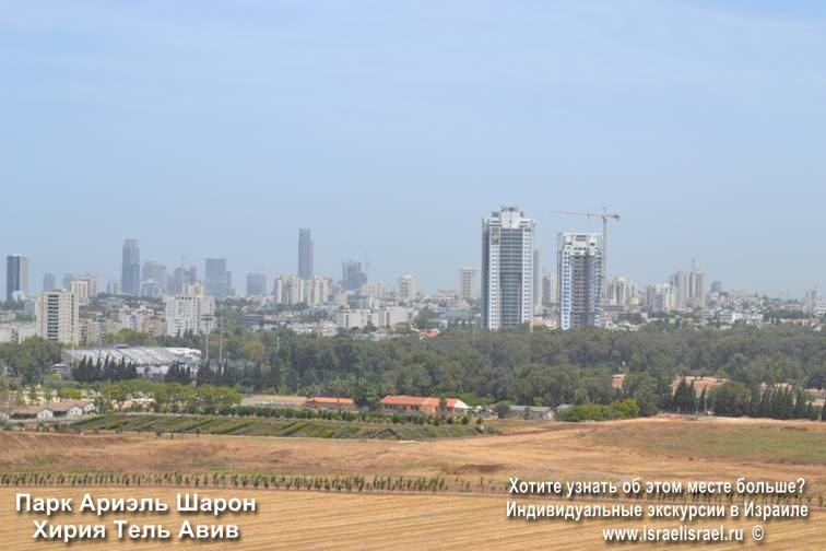парк Ариель Шарон в израиле