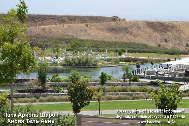 Парк Ариель Шарон - Хирия Тель Авив