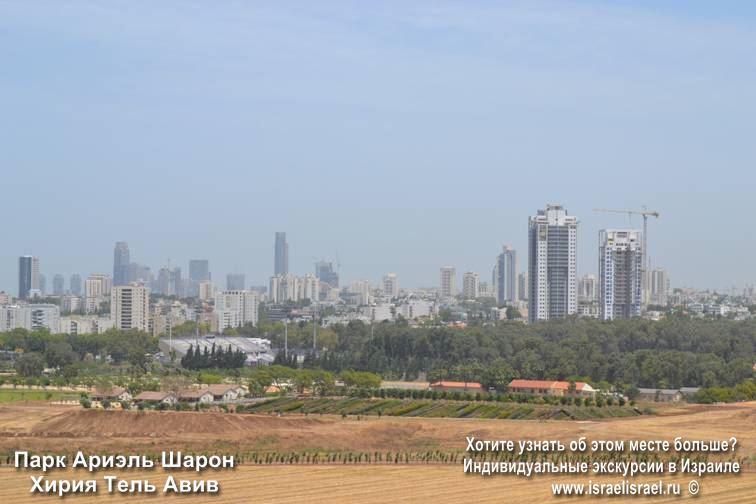 Ариель Шарон парк ротшильда в израиле
