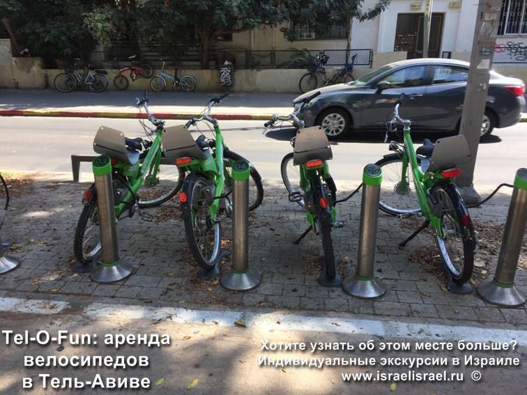 где арендовать велосипед в Тель Авиве