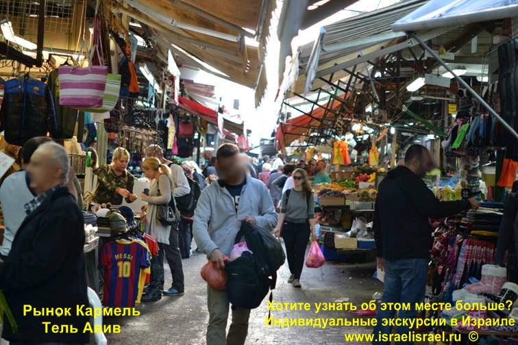 Рынок в Тель Авиве Кармель частные экскурсии по Тель Авиву
