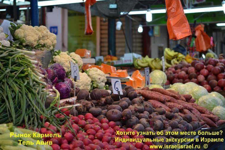Красивый рынок Кармель в Тель Авиве экскурсия с гидом