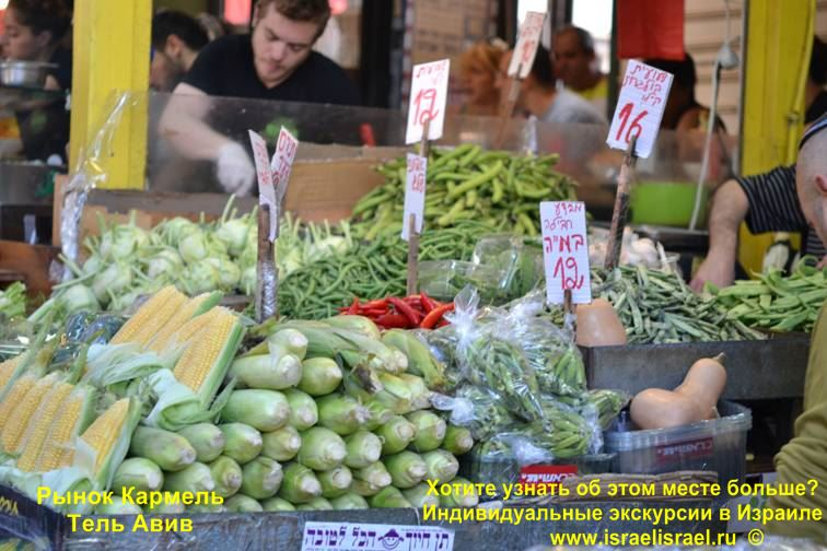Экскурсии по Тель Авиву рынок Кармель с гидом