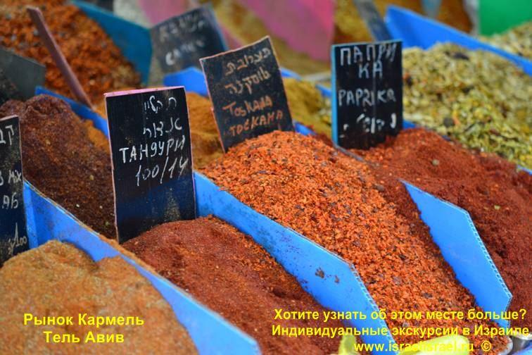 Тель Авив экскурсии с гидом рынок Кармель