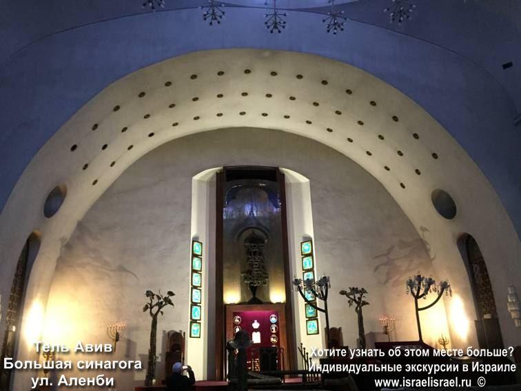 Большая синагога в Тель Авиве