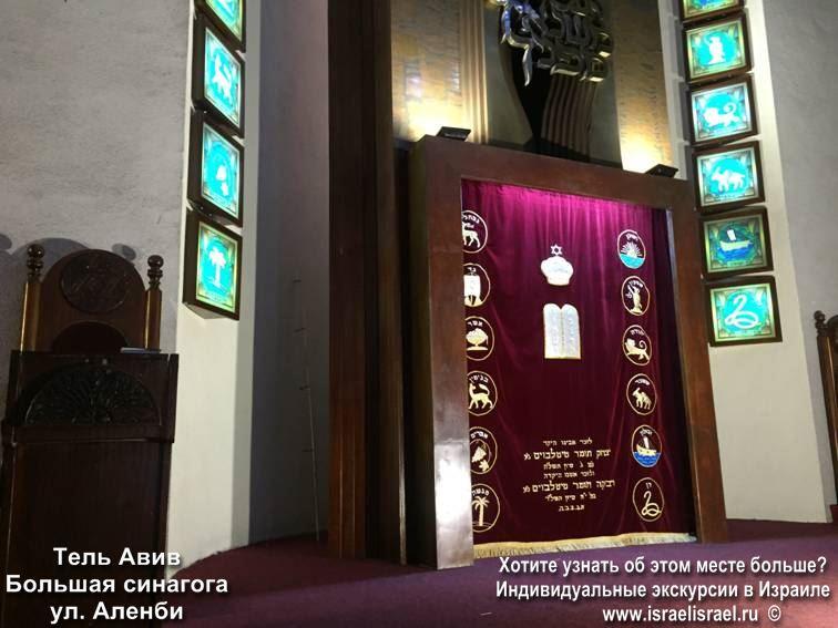 Самая большая синагога Тель Авива