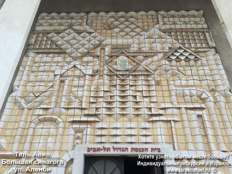 Молится в синагоге Тель Авива