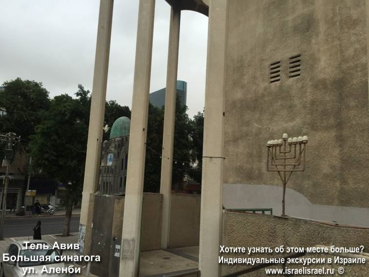 Посетить синагогу в Тель Авиве