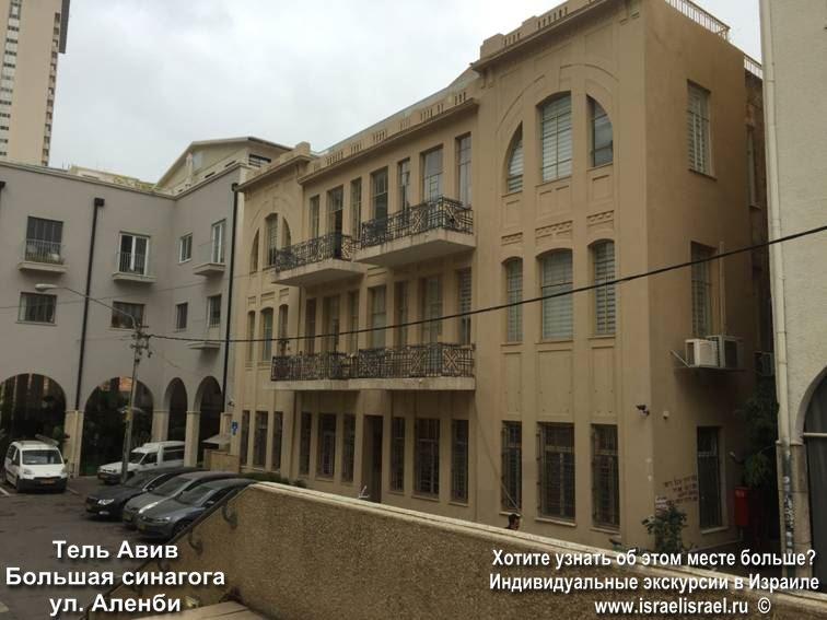 Улица Аленби синагога в Тель Авиве