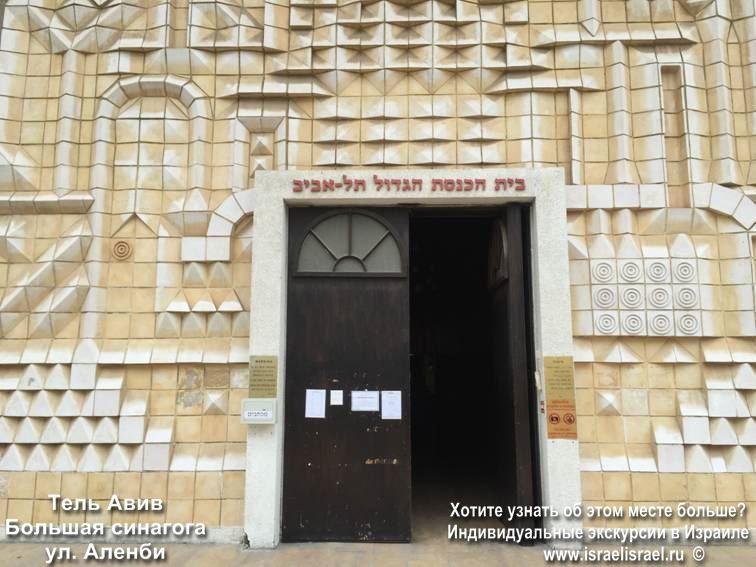 Синагога Тель Авива на карте