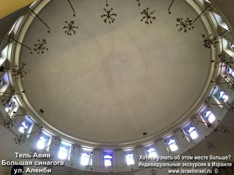 Адрес большой синагоги Тель Авив