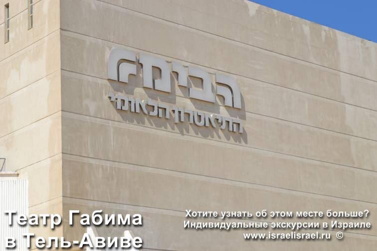 театр габима тель авив
