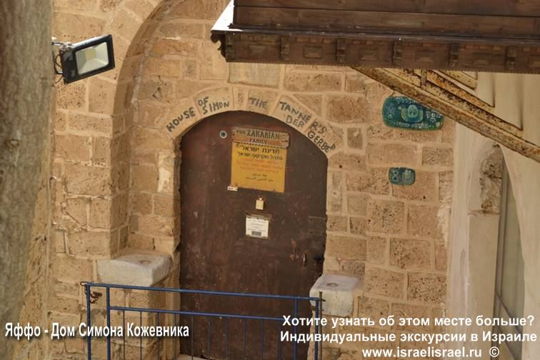 Дом Симона кожевника в Яффо