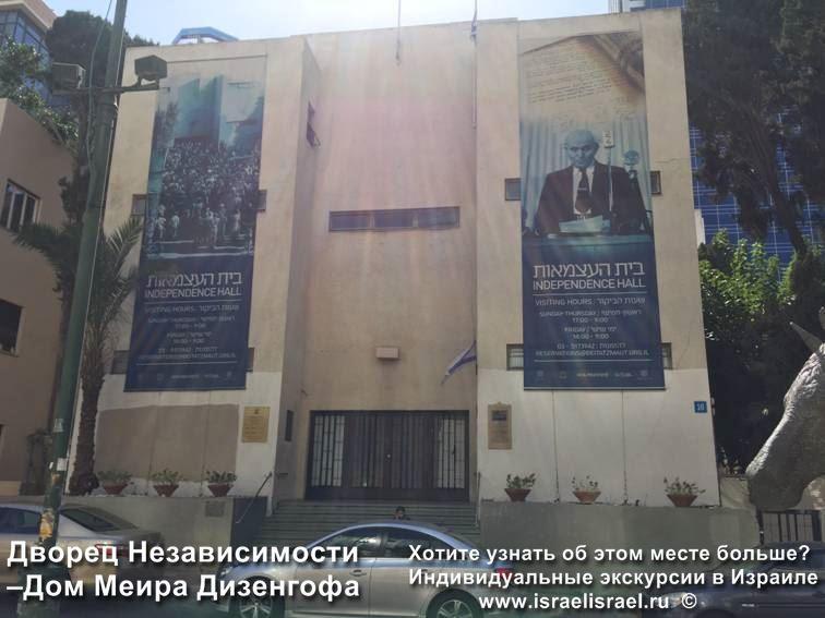 Дом Меир Дизингоф в Израиле