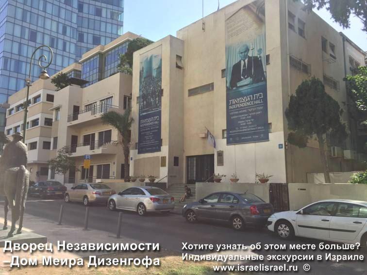 Зал, где принимают независимость Израиля в Тель Авиве